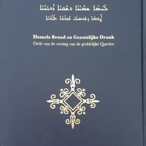 Heilig Brood en Geestelijk Drank (grote versie)