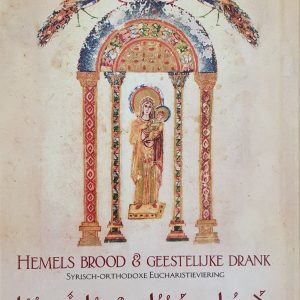 Heilig Brood en Geestelijk Drank (kleine versie)