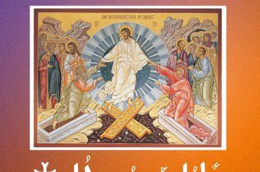 St. Efrem klooster in de media